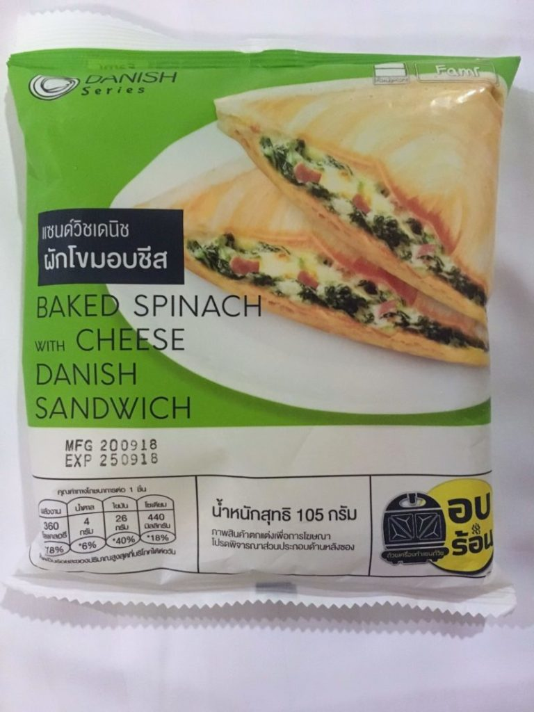 ファミマのほうれん草とチーズのデニッシュサンド