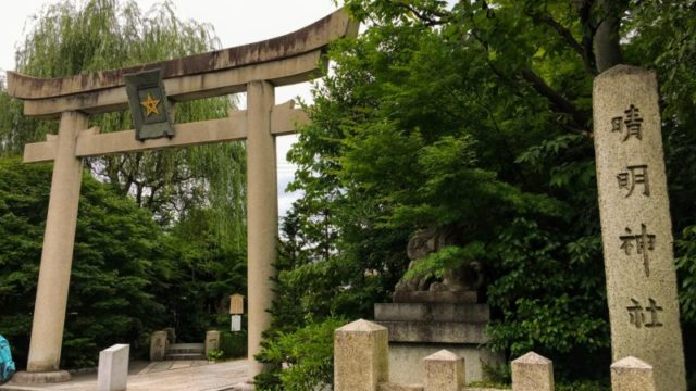 晴明神社の一の鳥居