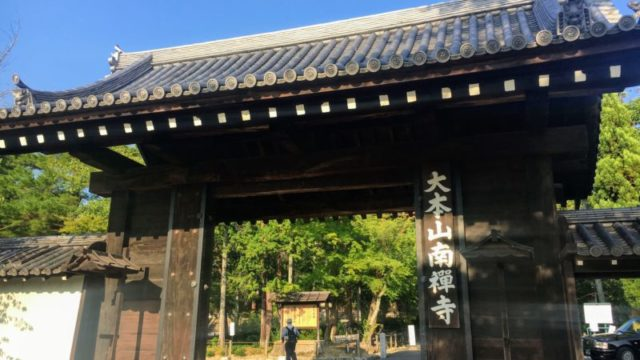大本山 南禅寺の門