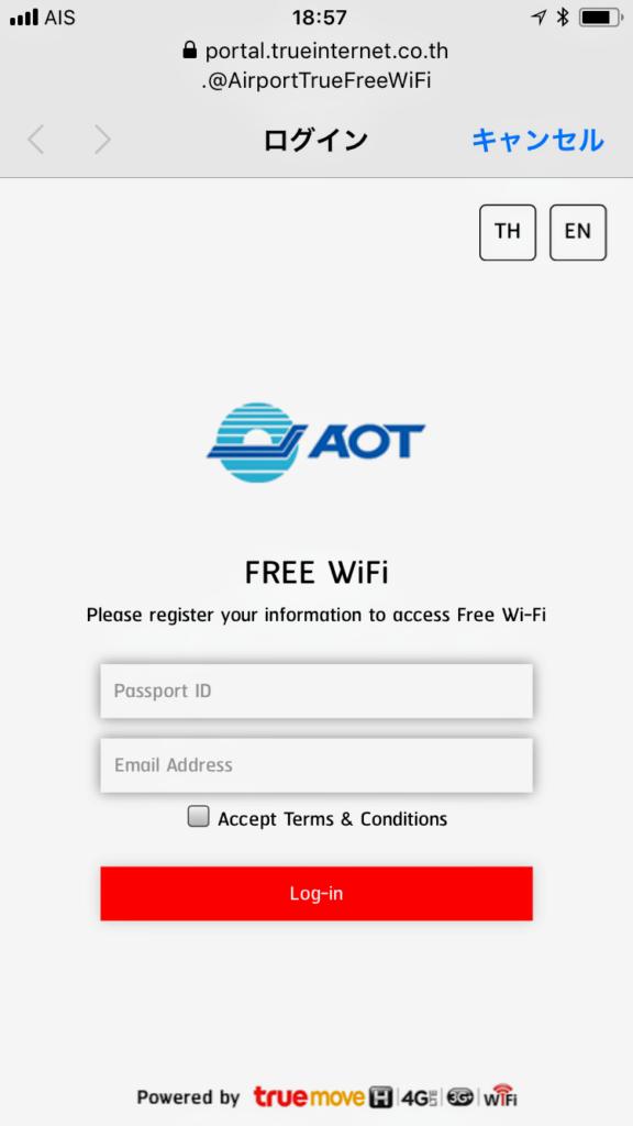 スワンナプーム国際空港のwifi入力画面