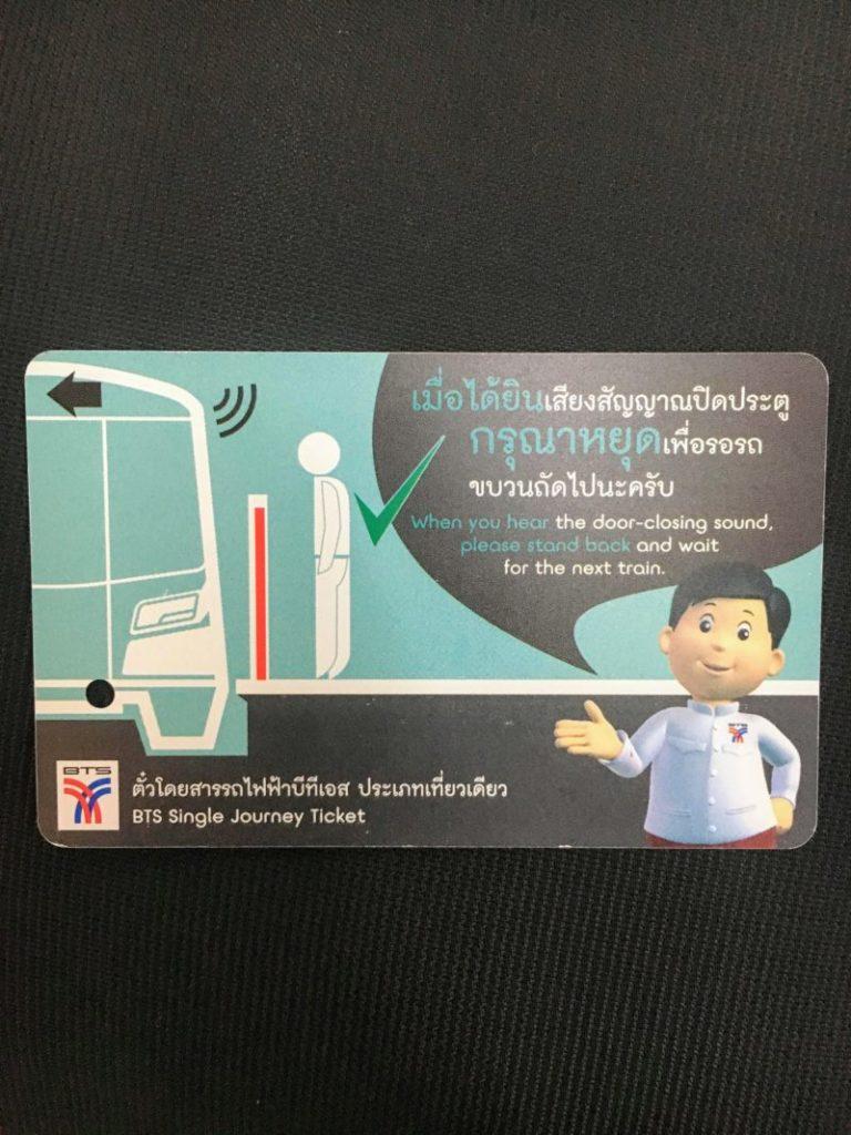 バンコク市内の電車チケット