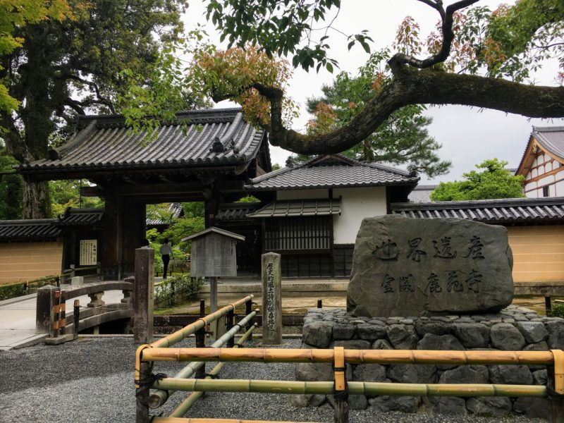 金閣・鹿苑寺の総門
