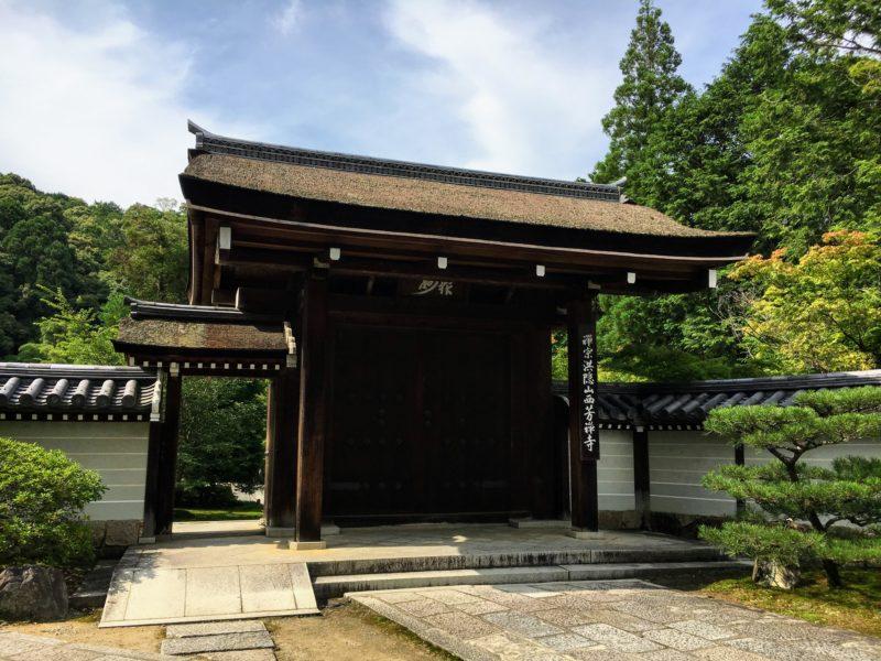 西芳寺 苔寺入り口