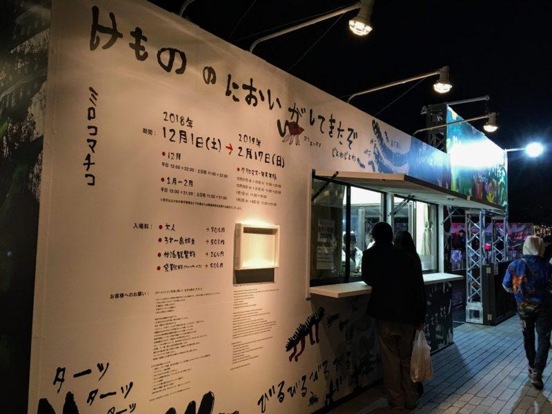横浜赤レンガ倉庫のアートリンク