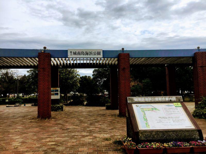 都立城南島海浜公園入り口