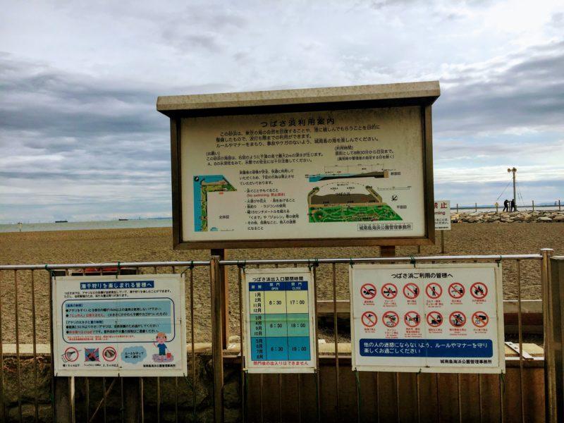 都立城南島海浜公園のつばさ浜