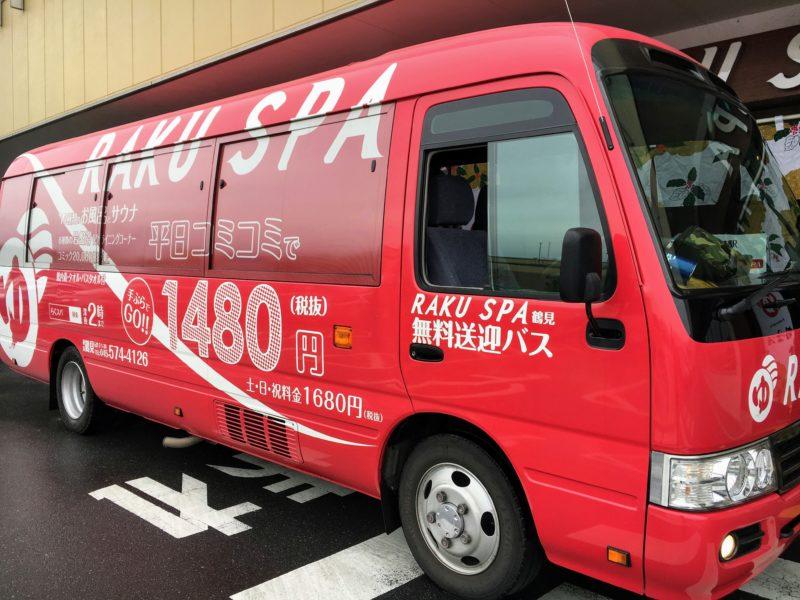 楽スパ鶴見無料バス