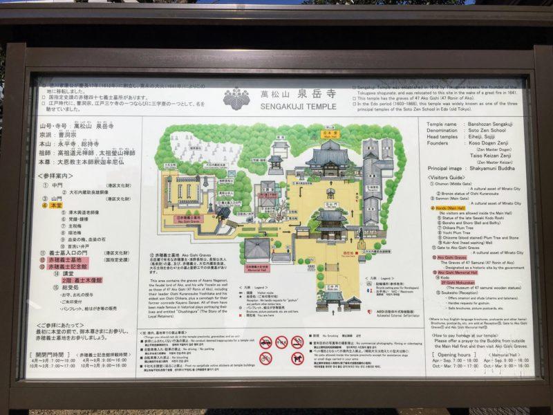 泉岳寺構内案内図