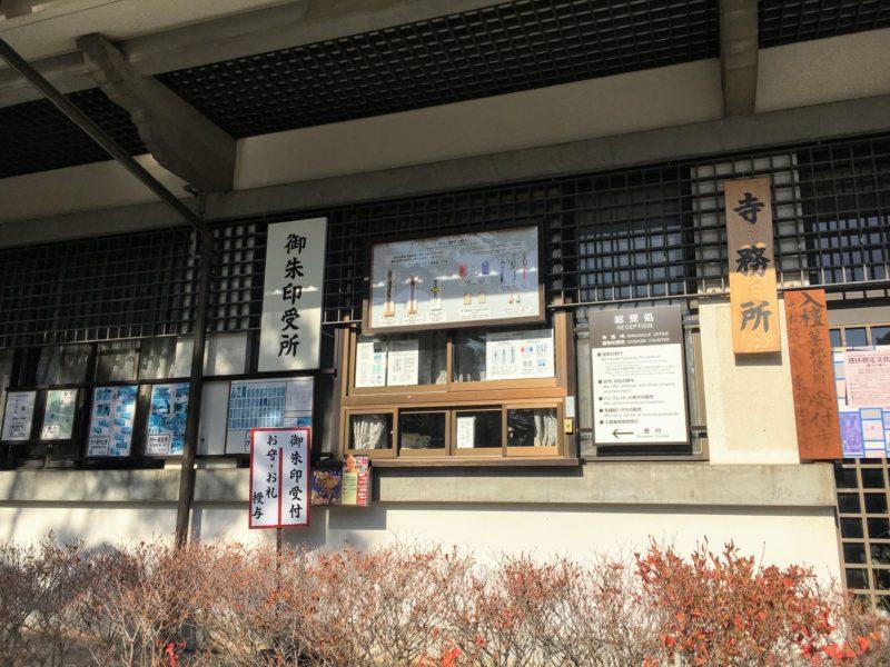 泉岳寺寺務所