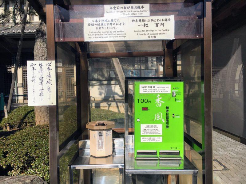 泉岳寺香炉用のお線香自動販売機