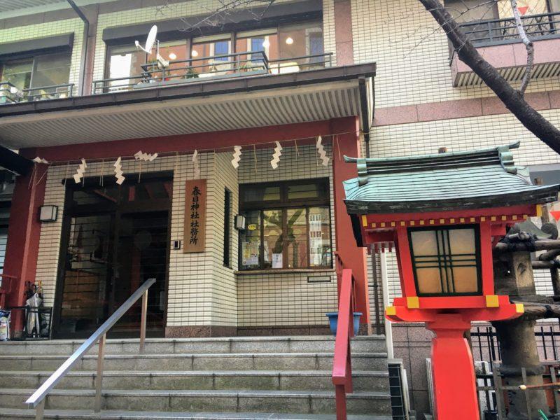三田春日神社の社務所