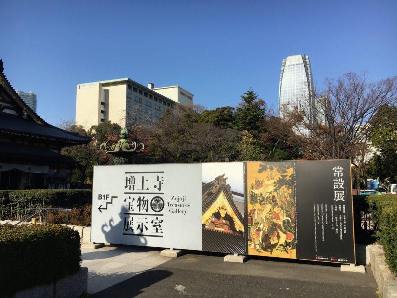 増上寺宝物展示室への入り口