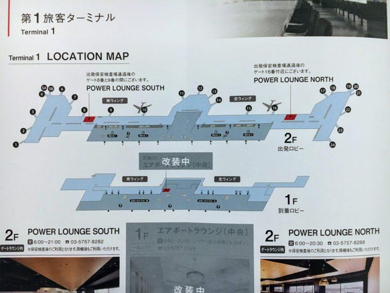 羽田空港 国内線第一旅客ターミナルのクレジットカードラウンジの種類と場所