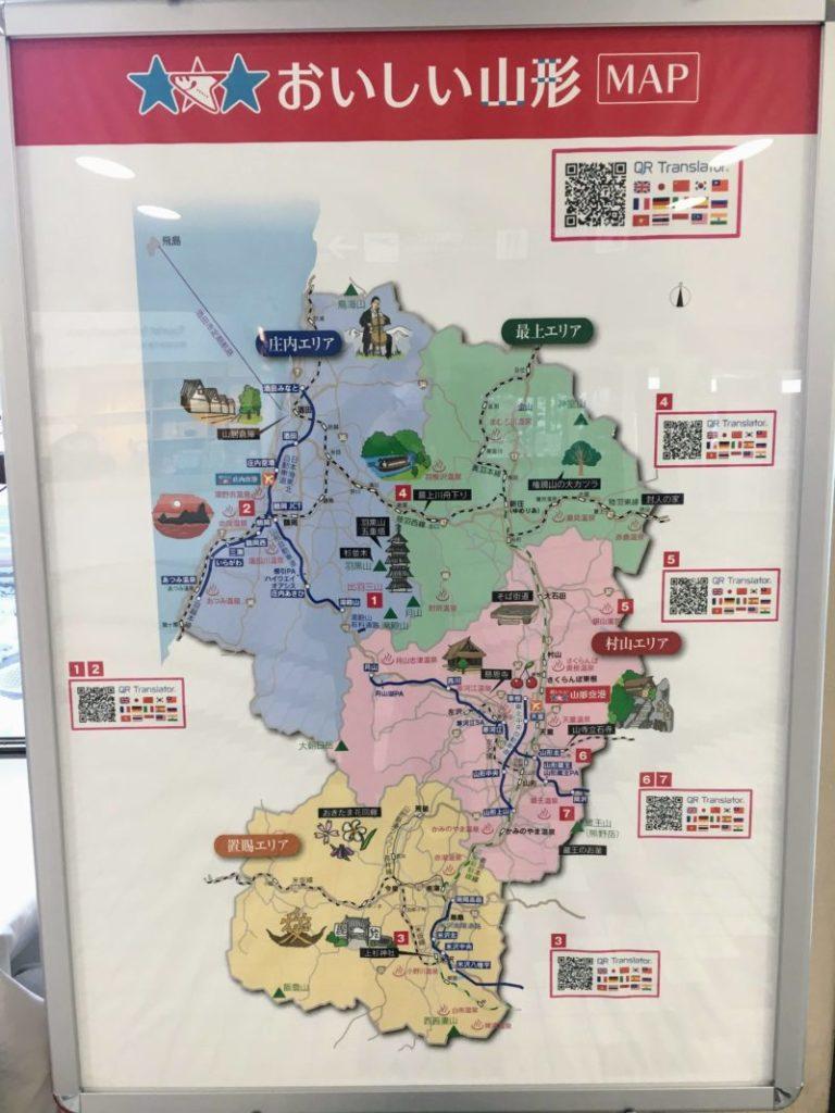 山形県内の観光地とマップ