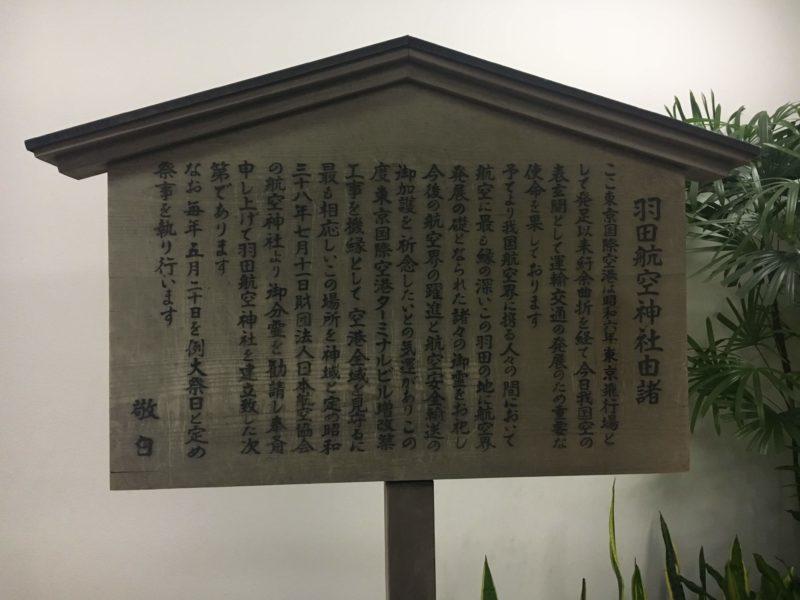 羽田航空神社の由緒板