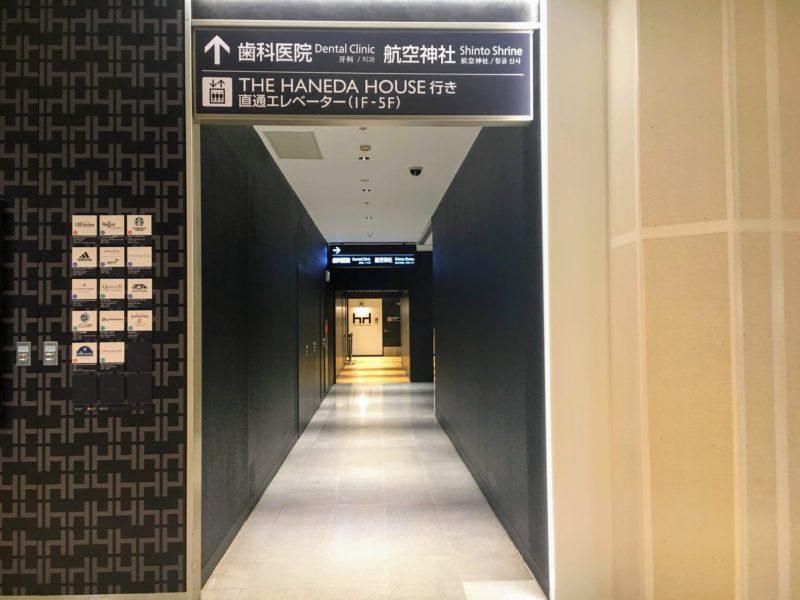 羽田航空神社への入り口