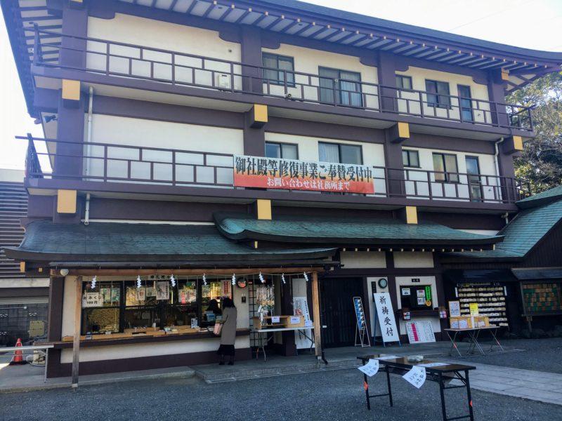 羽田神社の社務所