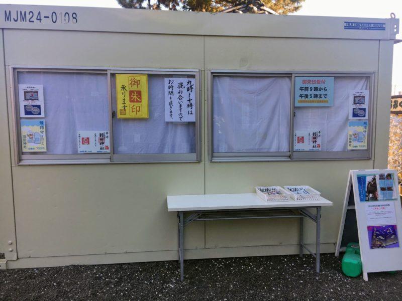 羽田神社の御朱印受付、場所