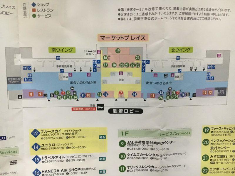 羽田空港到着ロビーマップ