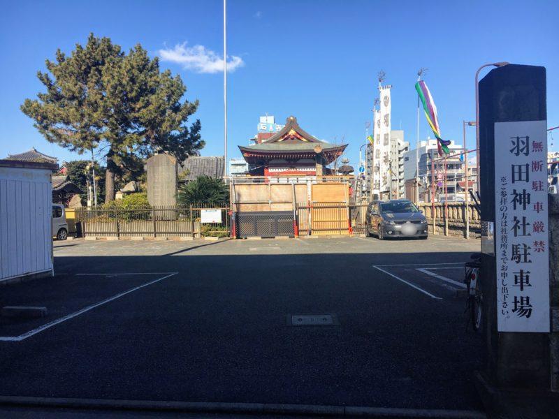 羽田神社駐車場