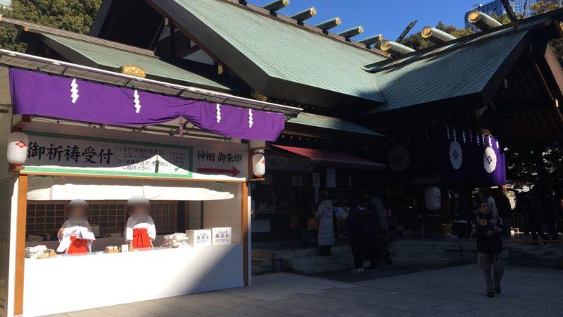東京大神宮のご祈祷受付