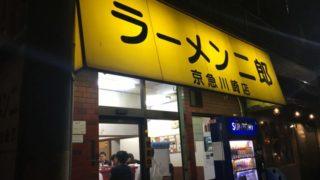 ラーメン二郎京急川崎店の外観