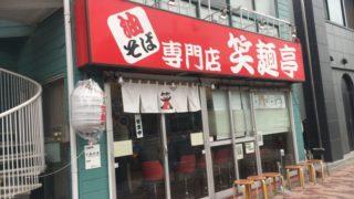 油そば専門店 笑麺亭 糀谷本店の外観