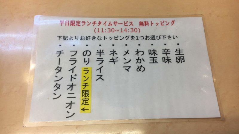 油そば専門店 笑麺亭 糀谷本店のランチタイムサービスの無料トッピング