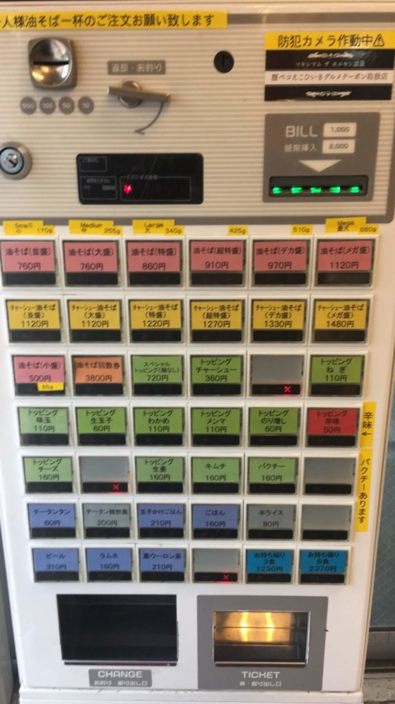 油そば専門店 笑麺亭 糀谷本店のメニューと料金