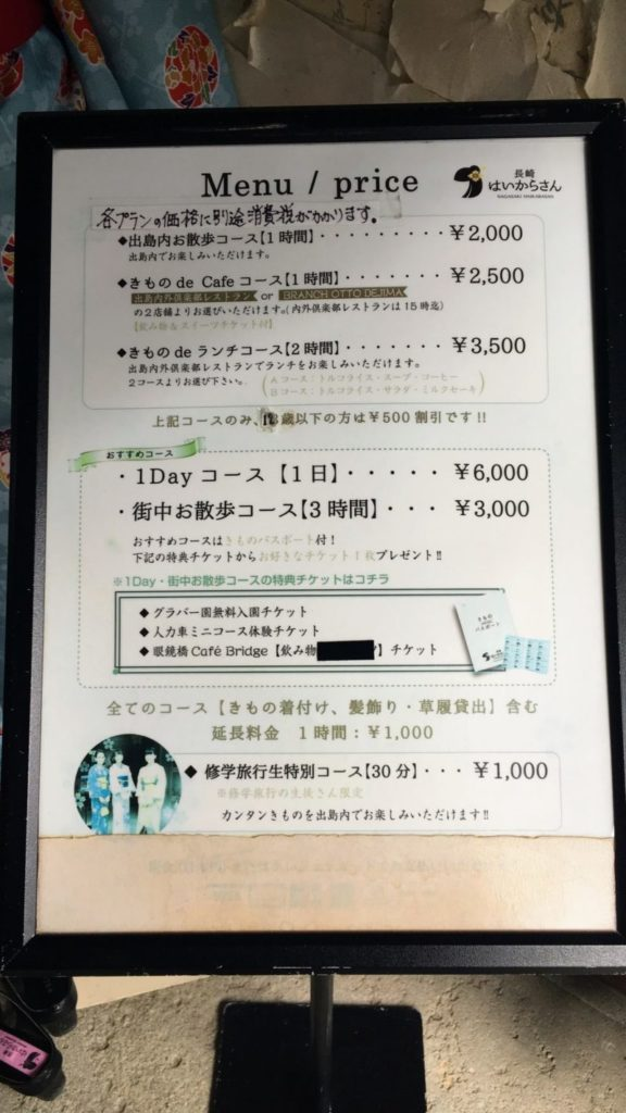 出島の長崎はいからさんのメニューと料金