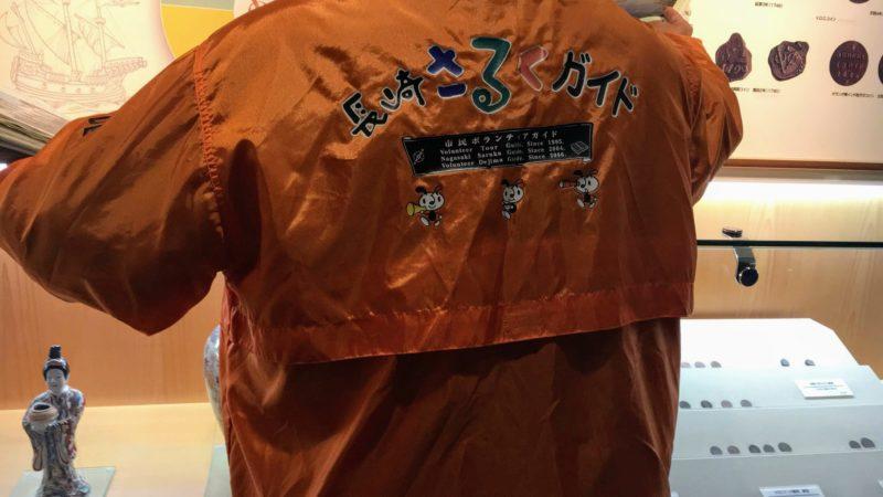 長崎さるくガイドのジャンパー