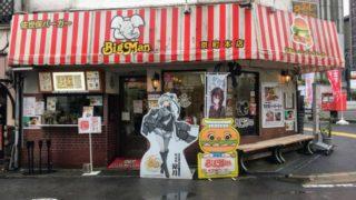 Big Man京町本店の外観
