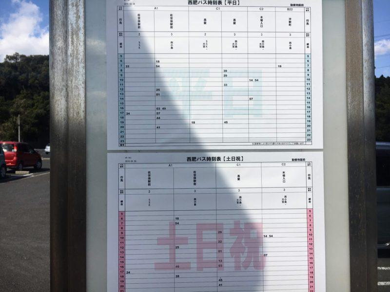 動植物園前バスの時刻表