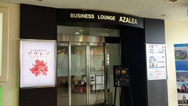 長崎空港ビジネスラウンジAZALEA(アザレア)