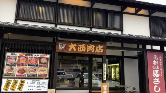 大西肉店本店