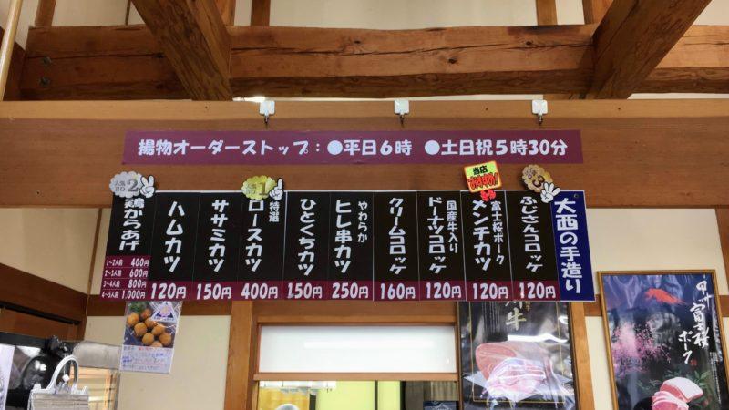 大西肉店本店の揚げ物メニュー