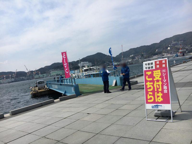 軍艦島ツアーシーマン商会の乗船場 常盤2号桟橋