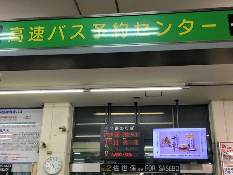 長崎高速バス予約センター佐世保行き乗り場