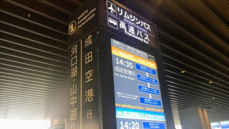 東京駅(鉄鋼ビル)の河口湖行き高速バス乗り場