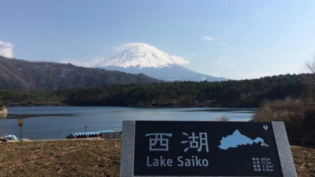 西湖(根場浜)から見える富士山