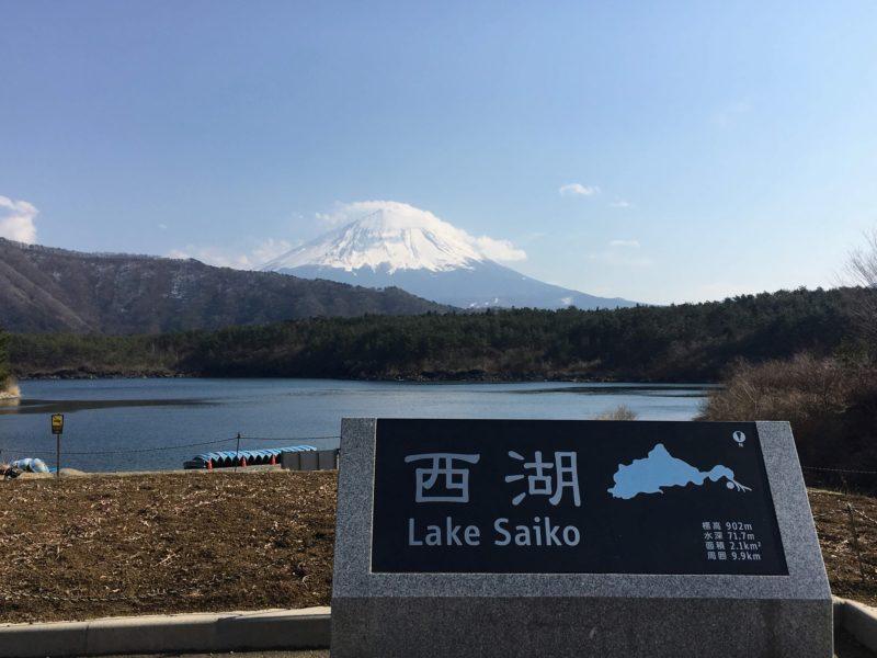 西湖から見える富士山