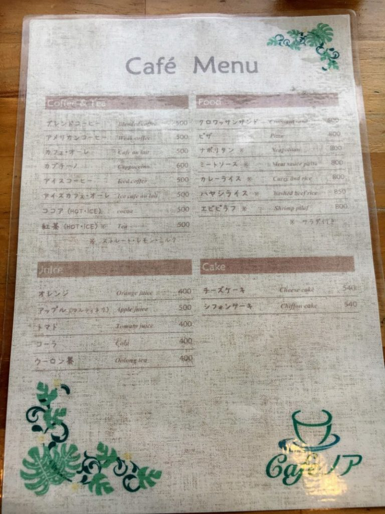 Cafeノアのメニュー