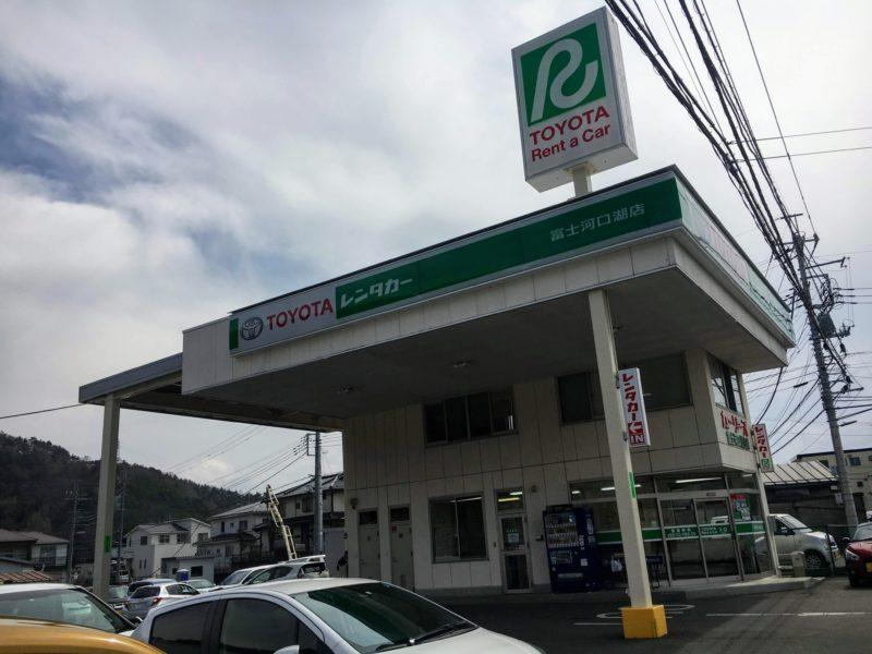 トヨタレンタリース富士河口湖店