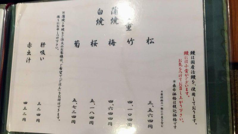 日本橋伊勢定 東京大丸店のうな重メニュー