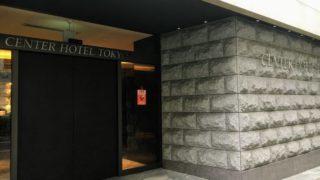 センターホテル東京の外観