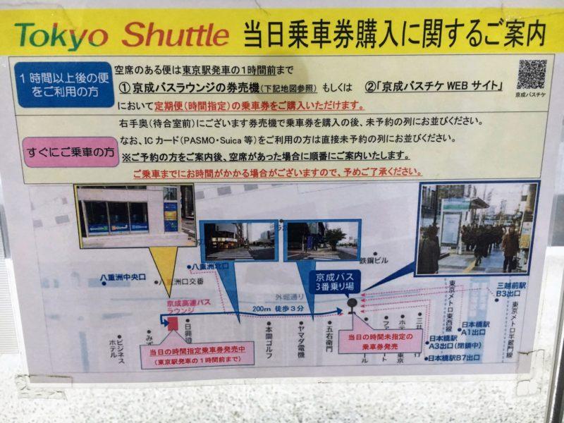 東京シャトルの当日乗車券購入案内