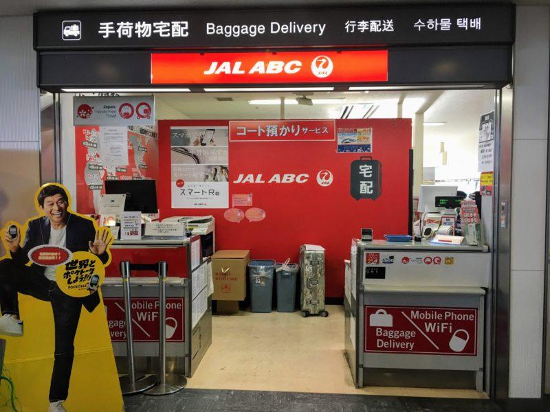 成田空港のABC宅配