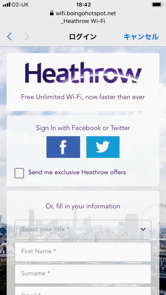 ヒースロー空港のwifi登録画面