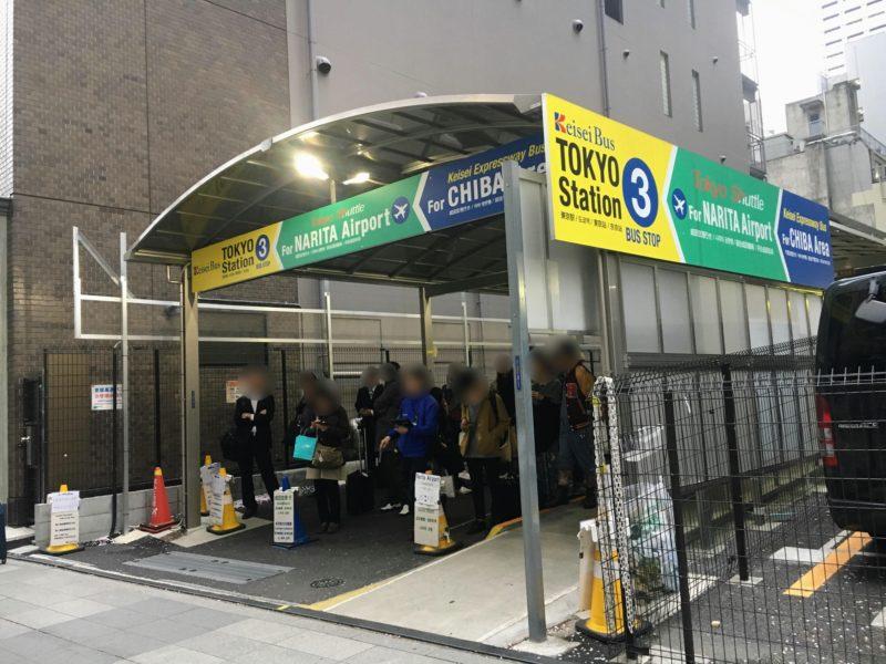 東京駅八重洲北口の京成バス乗り場の待合所