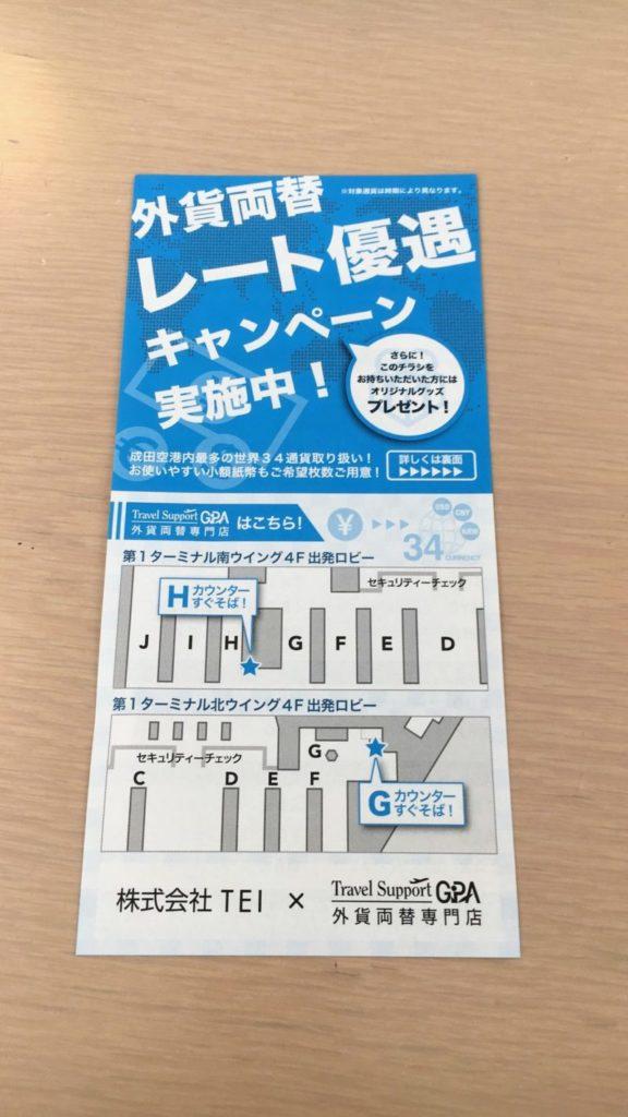成田国際空港第一ターミナルにあるビジネス&トラベルサポートセンター(TEIラウンジ)でもらえるギフト券